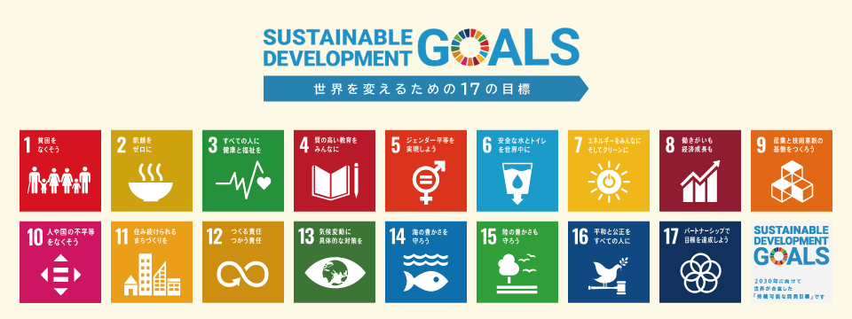 特集 SDGs