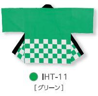 11 グリーン