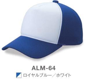64 ロイヤルブルー/ホワイト