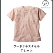 FOOD TEXTILE(フードテキスタイル)商品入荷!