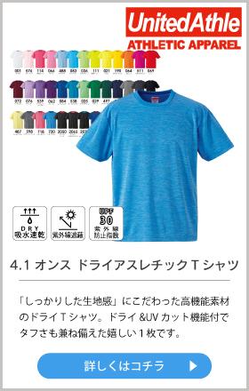 4.1オンス ドライアスレチックTシャツ