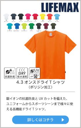 4.3オンスドライTシャツ(ポリジン加工)