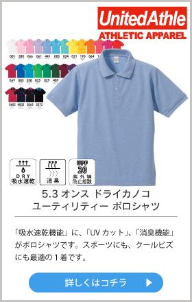 5.3オンス ドライカノコ ユーティリティー ポロシャツ
