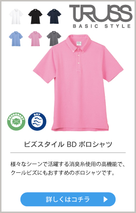 ビズスタイル BDポロシャツ