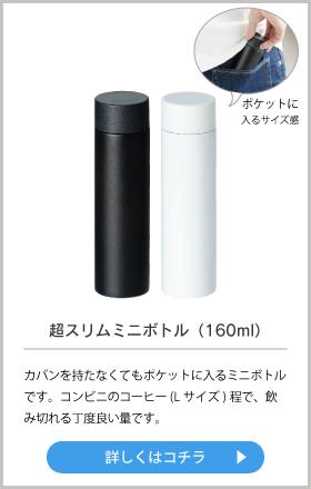 超スリムミニボトル(160ml)