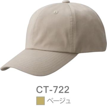 CT-722 ベージュ