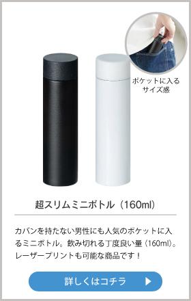 超スリムミニボトル 160ml