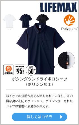 ボタンダウンドライポロシャツ ポリジン加工