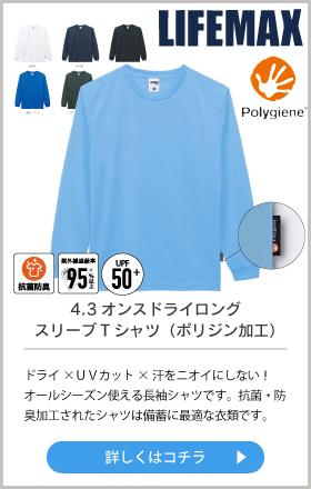 4.3オンスドライロングスリーブTシャツ ポリジン加工