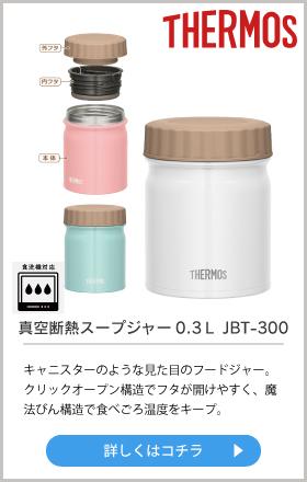 真空断熱スープジャー0.3L JBT-300
