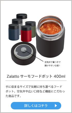 Zalattoサーモフードポット 400ml