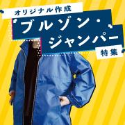 オリジナル作成 ブルゾン・ジャンパー特集