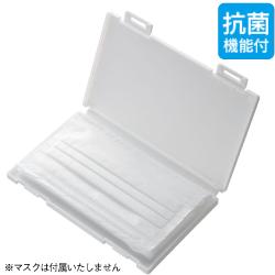 抗菌マスクケース ホワイト