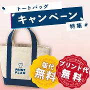 トートバッグ 版代・プリント代無料キャンペーン