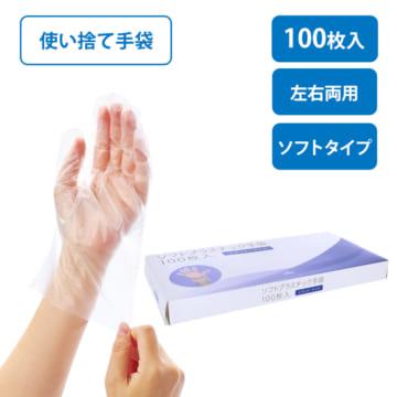ソフトプラスチック手袋