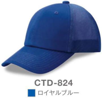 824 ロイヤルブルー